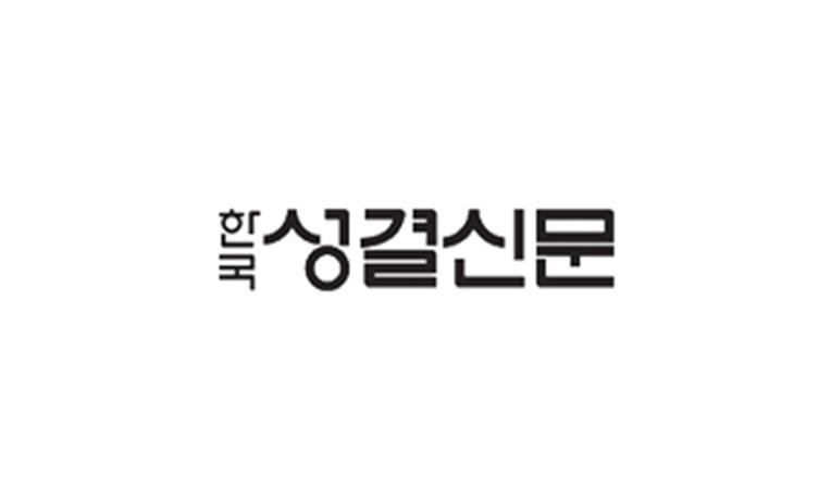 [한국성결신문] 사마리안퍼스코리아, 성탄의 기적 선사